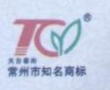 溧阳市天目春雨茶业有限公司 最新采购和商业信息