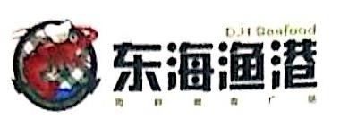 南京东海渔港餐饮有限公司 最新采购和商业信息
