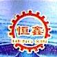 淄博东南机械有限公司 最新采购和商业信息