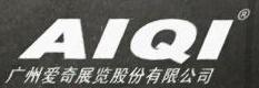 广州爱奇展览股份有限公司 最新采购和商业信息
