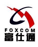 富仕通通信(深圳)有限公司 最新采购和商业信息