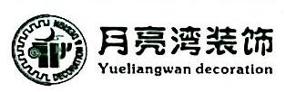 广州市月亮湾装饰设计有限公司 最新采购和商业信息