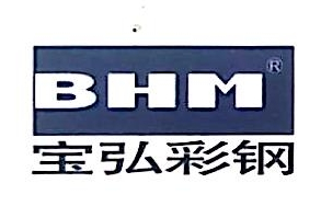 漳州宝弘金属制品有限公司 最新采购和商业信息