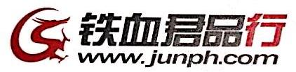 铁血君客(北京)电子商务有限公司 最新采购和商业信息