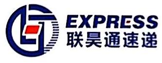 中山市联信通速递服务有限公司