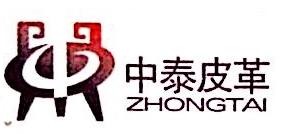 温州中泰皮业有限公司 最新采购和商业信息