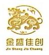 郴州市金盛佳创文化艺术品有限公司 最新采购和商业信息