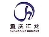 重庆汇龙空调净化设备有限公司