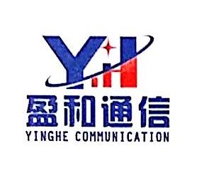 四川盈和通信建设工程有限公司 最新采购和商业信息