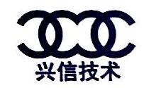 广西兴信电子设备检测技术服务有限责任公司