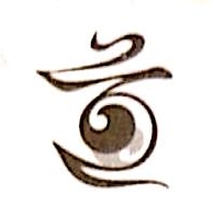 天道盛世(北京)商贸有限公司