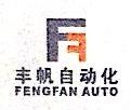 深圳丰帆自动化设备有限公司