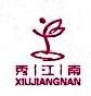江苏秀江南生物科技有限公司 最新采购和商业信息