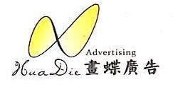 广西南宁画蝶广告有限责任公司