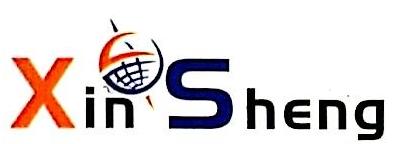 深圳市鑫盛货运代理有限公司 最新采购和商业信息