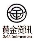 深圳市黄金资讯集团有限公司 最新采购和商业信息