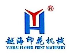 新昌越海印花机械有限公司 最新采购和商业信息