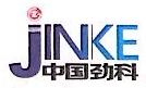 湖南劲科机器人科技有限公司 最新采购和商业信息