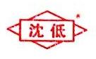 沈阳低压开关有限公司 最新采购和商业信息