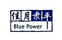 北京佳月隶平软件有限公司 最新采购和商业信息
