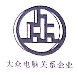 上海上众电脑有限公司 最新采购和商业信息