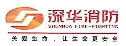 广东深华消防设备工程股份有限公司