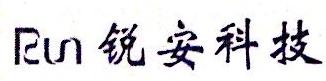 北京锐安科技有限公司 最新采购和商业信息