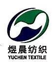 绍兴县煜晨纺织品有限公司 最新采购和商业信息