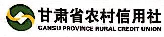 甘肃瓜州农村商业银行股份有限公司西湖分理处 最新采购和商业信息