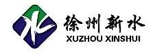 徐州市新水国有资产经营有限责任公司