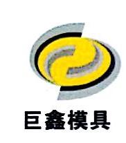 嘉兴市巨鑫模具科技有限公司 最新采购和商业信息