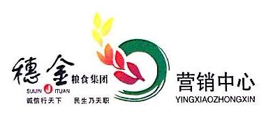 贵阳南明穗金粮油贸易有限公司 最新采购和商业信息