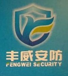 河南丰威防护科技有限公司 最新采购和商业信息