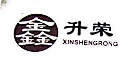 厦门鑫升荣餐饮管理有限公司 最新采购和商业信息