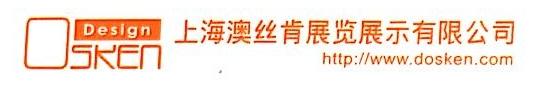 上海澳丝肯展览展示有限公司 最新采购和商业信息
