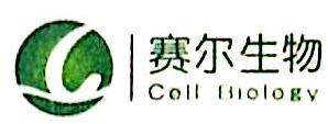 济南赛尔生物科技股份有限公司 最新采购和商业信息