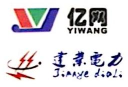 浙江亿网节能技术有限公司