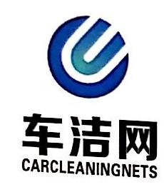 武汉车亿洁信息技术有限公司 最新采购和商业信息