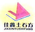 龙岩佳鑫土石方工程有限公司 最新采购和商业信息