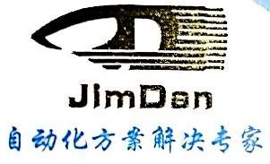 东莞市吉玛德精密机械有限公司 最新采购和商业信息
