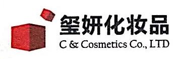 上海玺妍化妆品商贸有限公司 最新采购和商业信息
