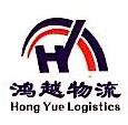安徽鸿越物流有限公司 最新采购和商业信息