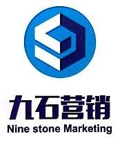 河北九石企业营销策划有限公司