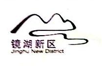 绍兴市镜湖新农村建设有限公司 最新采购和商业信息