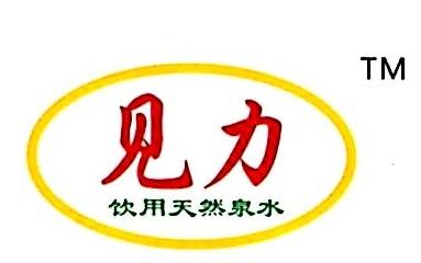 广西见力山泉有限公司 最新采购和商业信息