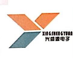 深圳市兴盛源电子有限公司 最新采购和商业信息