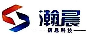 上海瀚晨信息科技有限公司