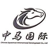 中马国际马术运动发展(北京)有限公司 最新采购和商业信息