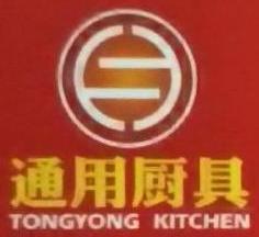 沈阳通用厨房工程有限公司