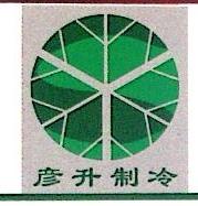 浙江彦升制冷设备有限公司 最新采购和商业信息